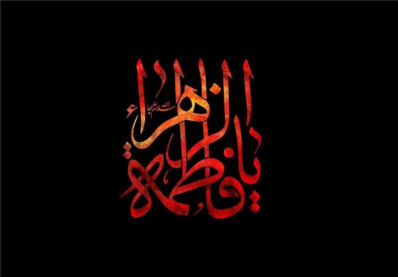 الگوپذیری از حضرت زهرا(س)