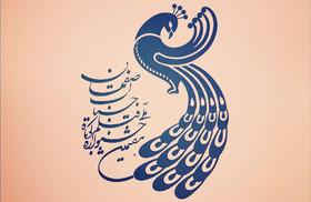 ۱۶ داور جوان جشنواره حسنات انتخاب شدند