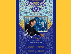 تجلیل از احیاگر سبک کاشی معرق اصفهان در فرهنگستان هنر
