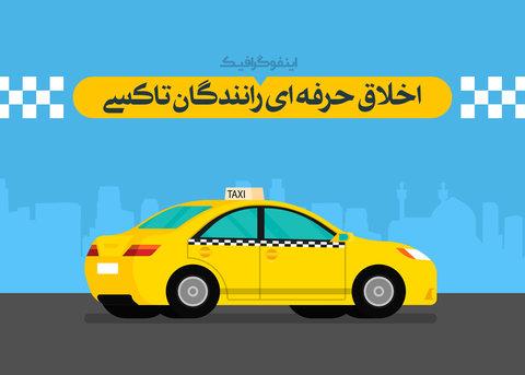 اینفوگرافیک اخلاق حرفه ای رانندگان تاکسی