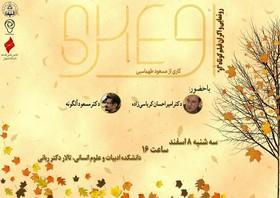 """اکران """"او"""" در دانشگاه اصفهان"""