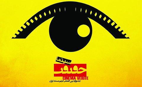 13th Cinéma Vérité to host 5 continents