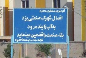 یزد در طومار شیخ بهایی حقی از زایندهرود نداشت