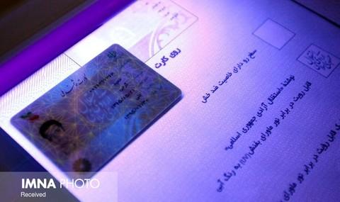 ۸۴ درصد چادگانیها کارت ملی هوشمند دریافت کردند