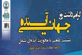گرامیداشت روز جهانی آینده در دانشگاه اصفهان برگزار میشود