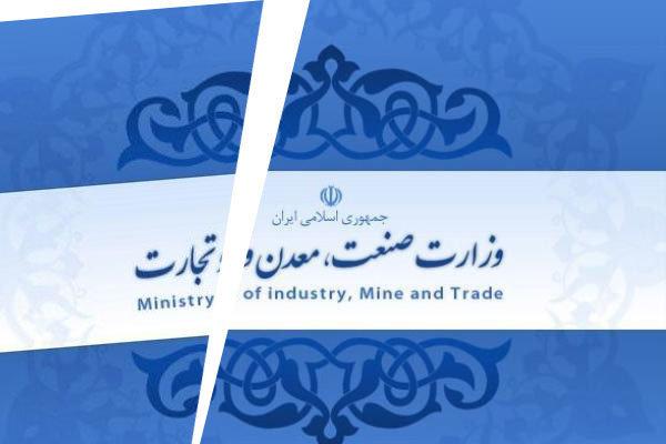 مردم تخلفات وزارت صنعت را گزارش کنند