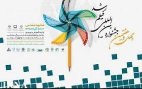 برپایی چهل و هفتمین جشنواره بینالمللی فیلم رشد در ۱۶ استان