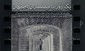 میزبانی تهران از فیلمکوتاهسازان اصفهان