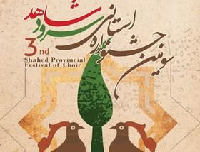 سومین جشنواره استانی سرود شاهد برگزار شد