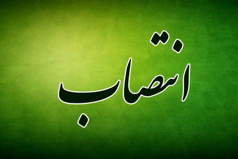 انتصاب جدید در شهرداری اصفهان