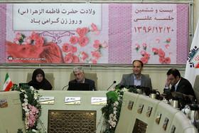 بیست و ششمین جلسه علنی شورای شهر اصفهان
