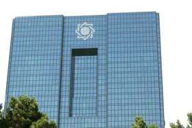 اروپا فعال سازی حساب بانک مرکزی ایران را بررسی میکند