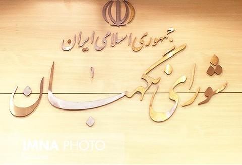 نظر شورای نگهبان درباره آخرین مصوبات مجلس و دولت + جزئیات