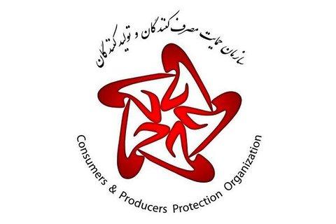 آخرین جلسه شورای سیاستگذاری روز ملی حمایت از مصرفکنندگان برگزار شد
