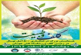 کاشت ۵۰۰ نهال در حاشیه زمین گلف ورزشگاه بزرگ اصفهان
