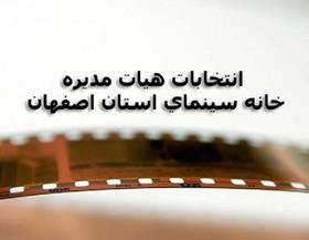 برگزاری انتخابات خانه سینماگران اصفهان