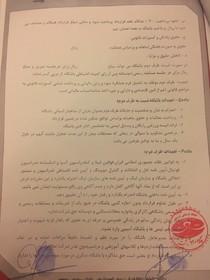 """علی کریمی قرار داد خود را بدون هیچ """"دوا و درمونی"""" منتشر کرد"""