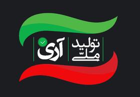 مجموعه تولیدات ایرانی ۹۷۰ هزار میلیارد تومان