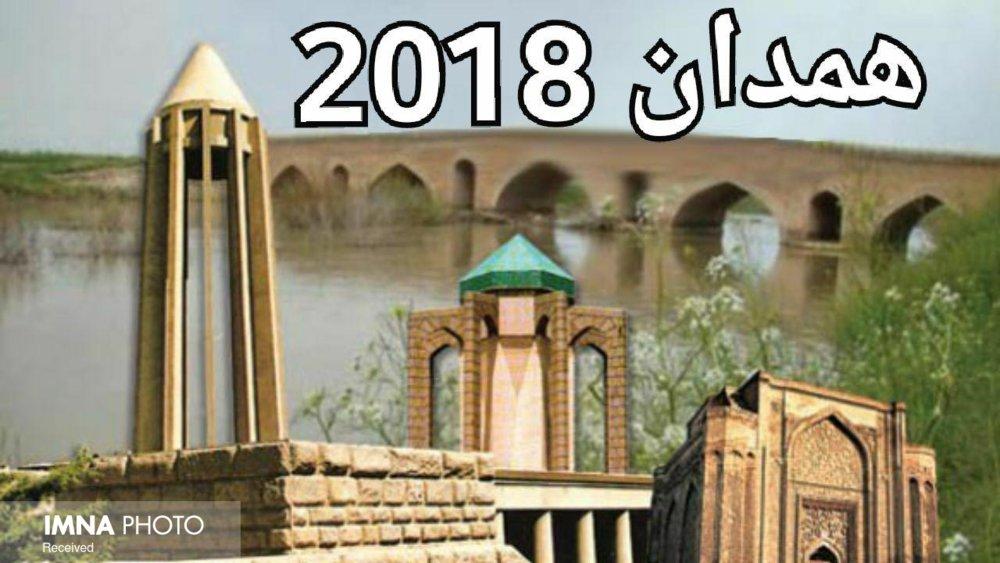 رویداد همدان ۲۰۱۸ با ۱۲ میلیارد تومان برگزار میشود