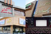 موسسه بهمن سبز حوزه هنری