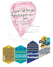 روایت درد کودکان زلزله زده کرمانشاه در اصفهان