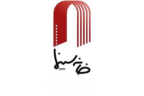 تبریک خانه سینما برای دریافت جوایز سینمای مستند در عرصه جهانی