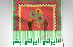 حمایت از کالای ایرانی، اکسیری برای افزایش نشاط و سرزندگی