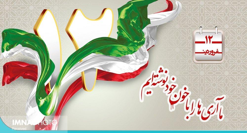 تبریک ۱۲ فروردین ۱۴۰۰ + اس ام اس، متن و عکس روز جمهوری اسلامی