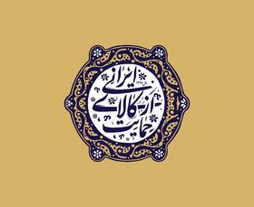 تهمیدات لازم برای حمایت از کالای ایرانی اجرایی شود