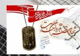 یادواره شهدای فتح خرمشهر در تیران و کرون برگزار می شود