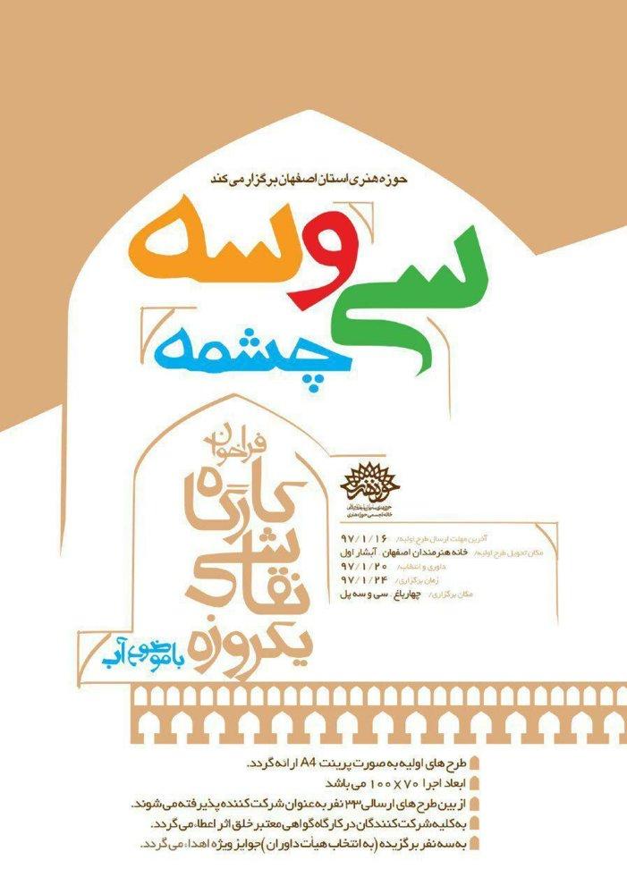 کارگاه نقاشی «سیوسه چشمه» برگزار میشود