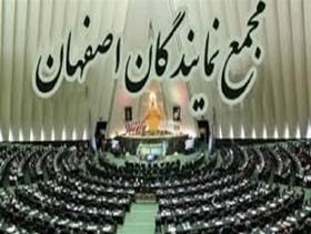 میزبانی نجف آباد از مجمع نمایندگان استان