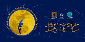 چهاردهمین جشنواره فنآفرینی شیخبهایی از اردیبهشت به دی ماه رسید