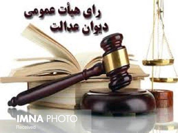 ابطال رای مطالبه خسارت تاخیر در تادیه دیون شهرداری