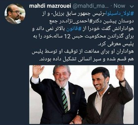 مقایسه قانونگرایی رییس جمهور پیشین ایران و برزیل