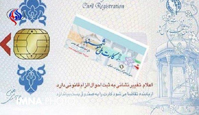 ۴۷ میلیون ایرانی برای دریافت کارت ملی هوشمند ثبت نام کرده اند