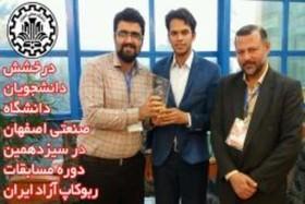 رباتهای فوتبالیست دانشگاه صنعتی اصفهان نایب قهرمان شدند