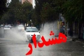 هشدار هواشناسی/ احتمال آبگرفتگی معابر