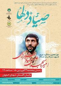 شهید صیاد شیرازی، یک نابغه نظامی بود