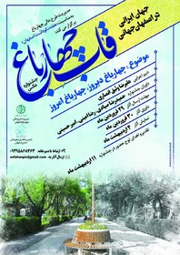 جشنواره عکس «قاب چهارباغ» برگزار میشود