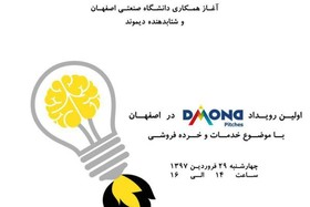 آغاز فعالیت شتاب دهنده دیموند در اصفهان