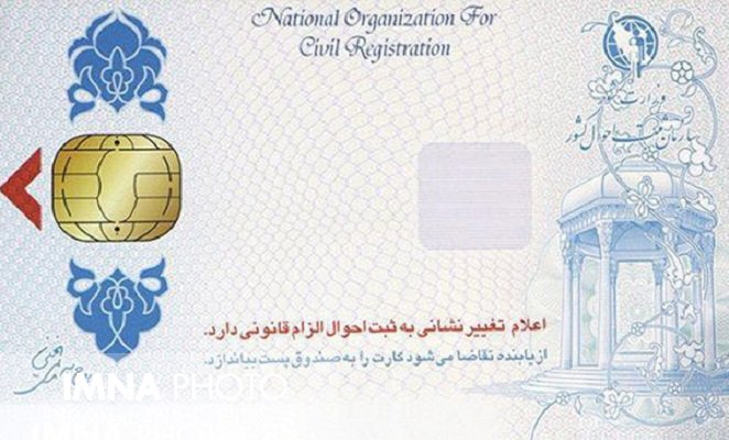 کارت ملی طرح قدیم تا پایان خردادماه اعتبار دارد