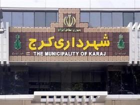 کاندیداهای شهرداری کرج به سه نفر رسید