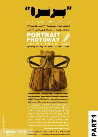 نمایشگاه عکاسی پرتره