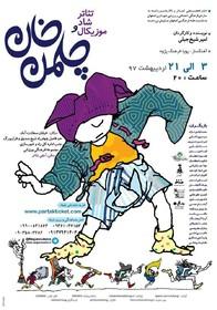 سه تئاتر جدید در اصفهان به روی صحنه میروند