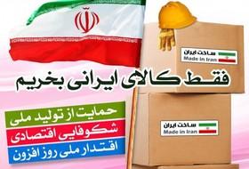 عزم جدی شهرداری اصفهان برای حمایت از کالای ایرانی