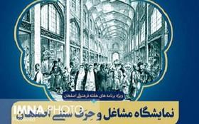 نمایشگاه مشاغل و حِرَف سنتی اصفهان برگزار می شود
