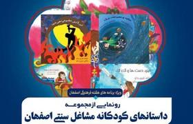 کودکان با مشاغل سنتی اصفهان آشنا می شوند