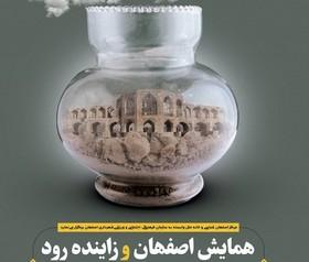 چالش آب، بین المللی است/گناه نابخشودنی صنعتی کردن اصفهان