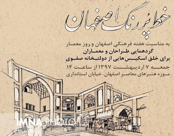 """گردهمایی """"خط پر رنگ اصفهان"""" در موزه هنرهای معاصر برگزار شد"""